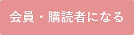 bnr_member